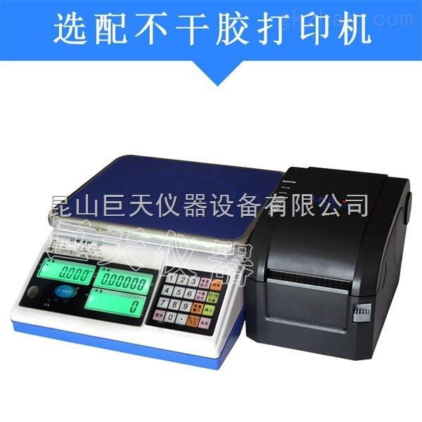 带不干胶打印机电子秤、打印出来可以粘贴的带打印称
