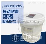 韩国JIN POONG三星振动耐磨测试溶液