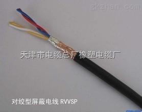 RVSP 2*1.5屏蔽双绞线/RVSP2*2*1.5屏蔽双绞线价格