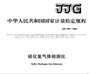 JJG695-2003硫化氢气体检测仪检定规程