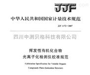 JJF1172-2007挥发性有机化合物光离子化检测仪校准规范