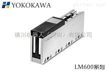 横川 YOKOKAWA LMS600系列直线电机模组   LMS600-X5