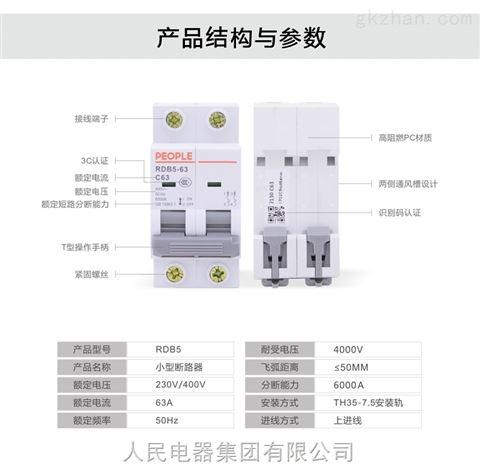 NXB-63小型斷路器,人民小型斷路器