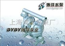 上海博洋水泵厂家直销QBY铝合金隔膜泵