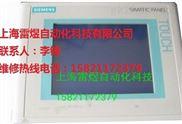 西门子SIEMENS触摸屏MP277黑屏维修,人机界面维修