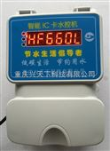 预付费刷卡水控机系统