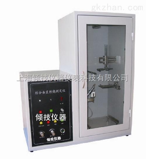 水平垂直燃烧测定仪/燃烧试验箱/垂直燃烧仪
