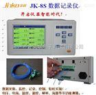 JK-8S数据记录仪(品牌)