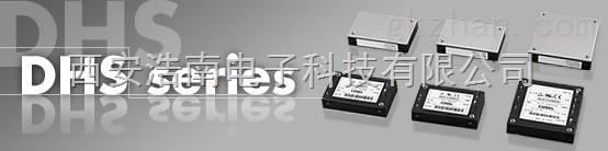 COSEL电源DHS系列电源模块 DHS100B03 DHS100B05 DHS100B12 DHS