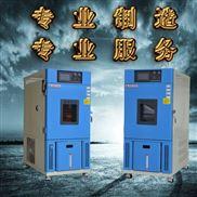电池高低温交变湿热防爆试验箱