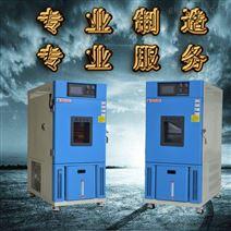 高低温箱 可程式恒温恒湿试验箱