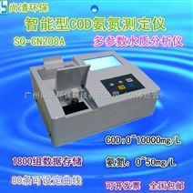 智能型COD氨氮水质快速测定仪