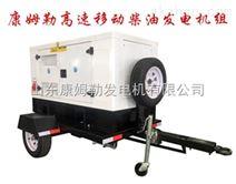 移动柴油发电机组直销