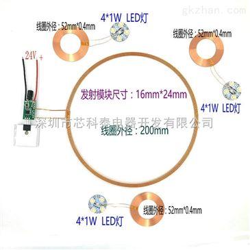 xkt801-01 300mm一对多无线供电模块无线充电模块无线输电模块xkt801