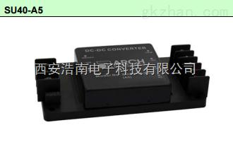 ARCH SU40系列底座安装多路输出DC/DC转换器 SU40-48-5S15D-A5 SU40-