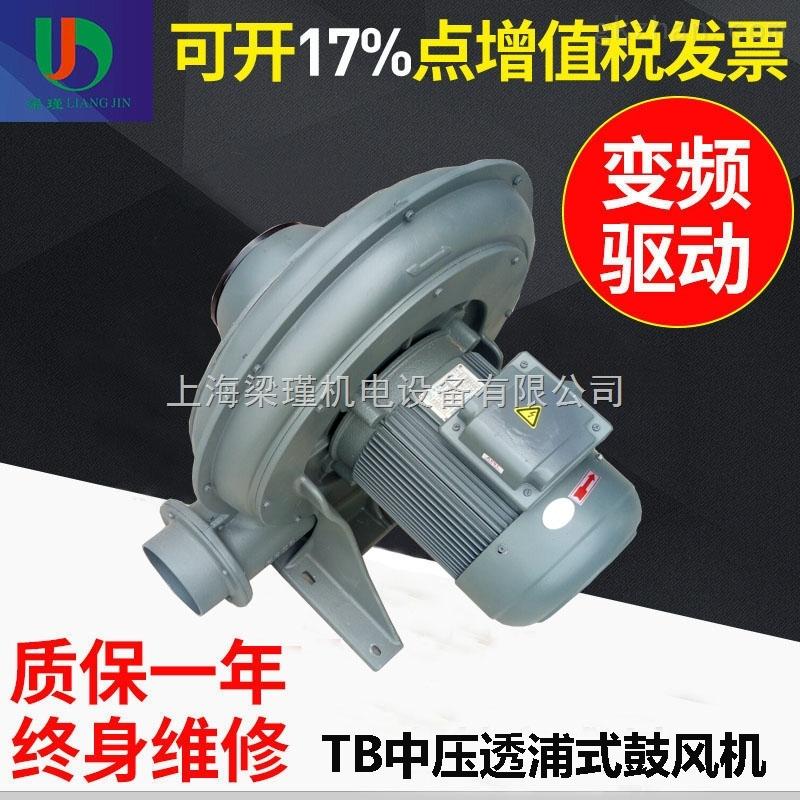 中国台湾TB150-5透浦式鼓风机现货