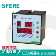 CD195X-9M7多路智能温湿度控制器