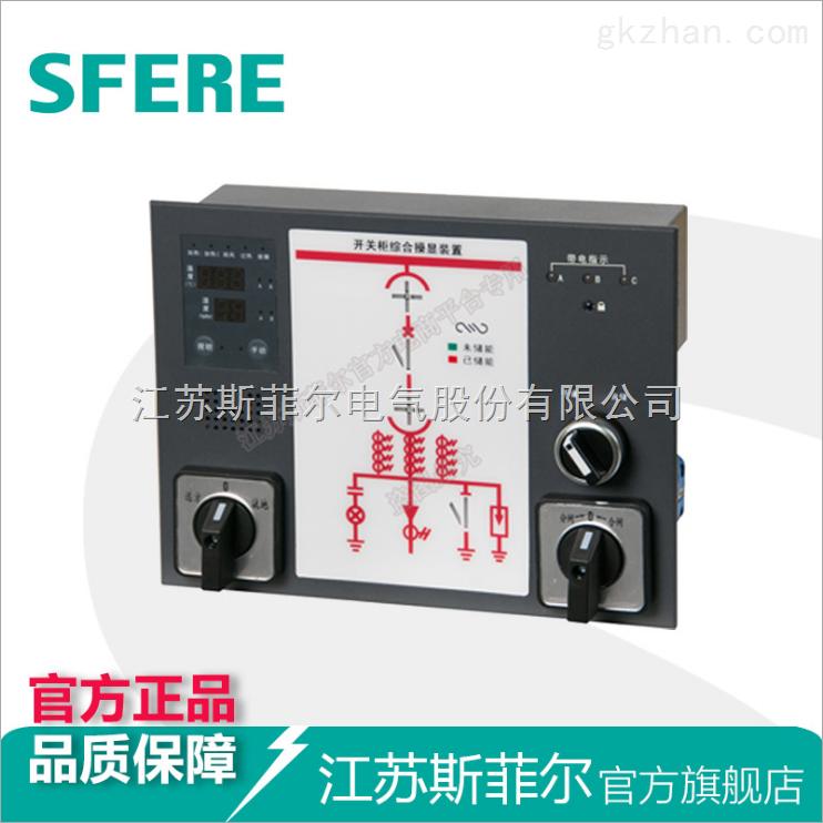 SKG302开关柜无线测温智能操控装置