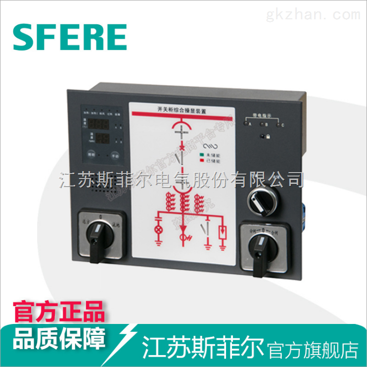 SKG302开关柜智能操控装置