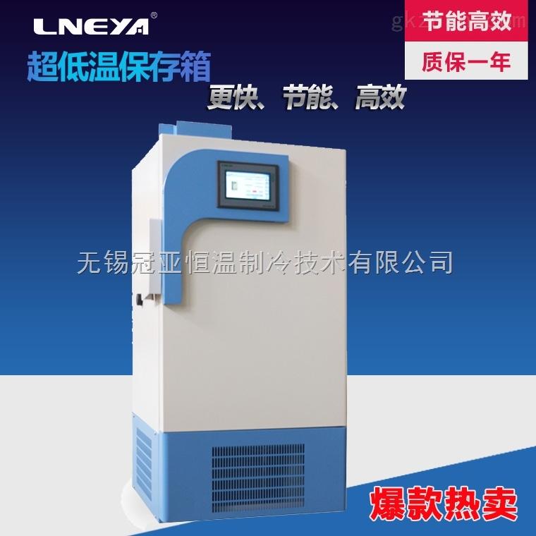 航天测试专用-40低温冰箱优质售后