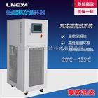 汽车部件专用超低温测试高低温循环装置