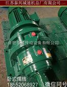 正宗BLD0-43摆线针轮减速机规格型号