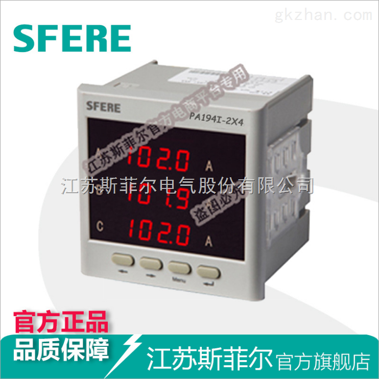 PA194I-2X4三相交流电流表