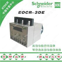 EOCR-3DE/EOCR3DE-WRDB电机保护器施耐德