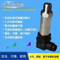 DFL高精度压力变送器