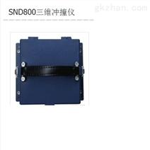 三维冲撞仪型号:NN977-SND800