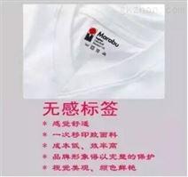 厂家供应服装内衣内裤衣领无感标签印刷机