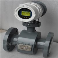 EMFM智能电磁流量计污水流量计,电镀水流量计
