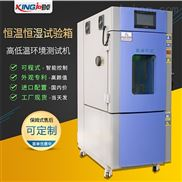 高低温厂家直销温湿度冷热交变循环试验箱