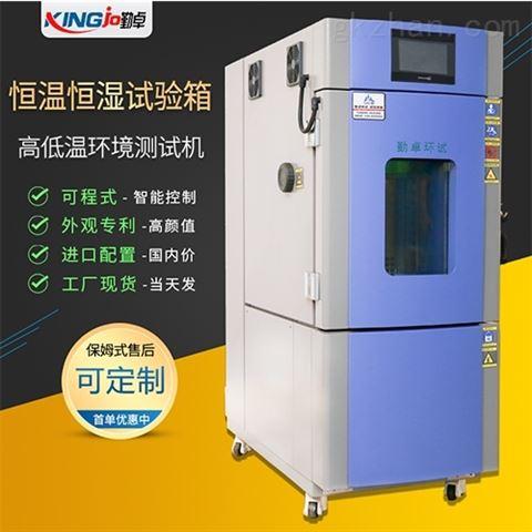 厂家-40℃~+150℃温湿度综合交变一体试验箱电子元器件高低温湿热测试机现货