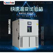 3度线性快速温变加速老化冷热冲击试验箱