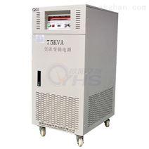 50HZ转60HZ交流变频变压电源75KVA/75KW