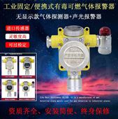 过氧化氢气体报警器可燃气体检测仪
