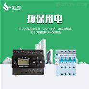极速体育开户做分表计电环保用电监控系统厂家有哪些