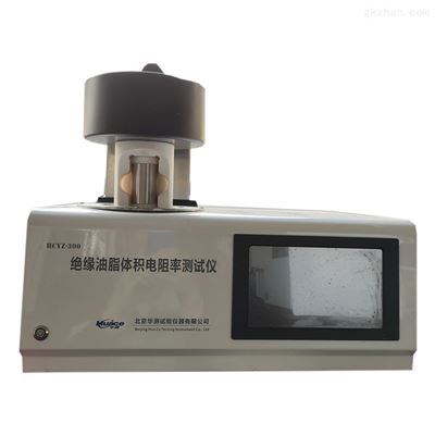 HCDZ-300绝缘油脂体积电阻测试系统