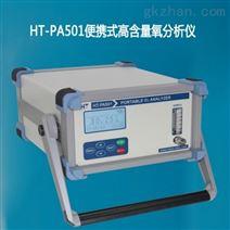 JY-B5100便携式高氧分析仪