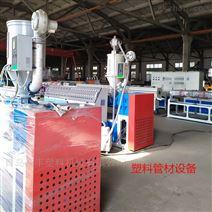 PVC穿线管生产线/PVC塑料管材设备