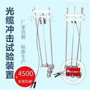ZK-CJ光缆冲击试验仪