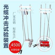 ZK-CJ光缆冲击试验装置