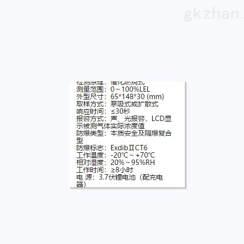 便携式可燃气体检测仪扩散式GN8080-C