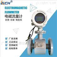 EMFM高质量热水电磁流量计