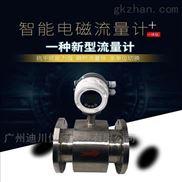 DC-EMFM蒸馏水电磁流量计