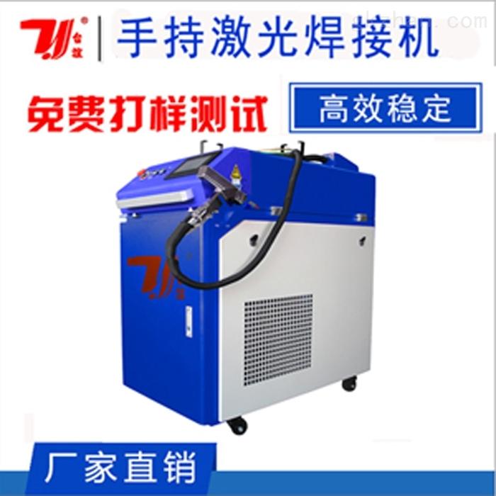 惠州手持激光焊接机不锈钢制品网络机柜焊接