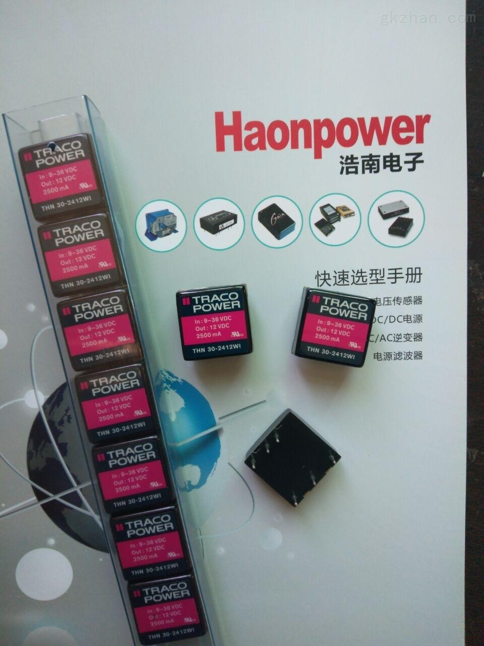 微尺寸封装電源THN30-4810WI THN30-4811WI