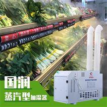超市蔬菜保鮮霧化機