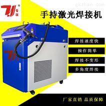 佛山手持激光焊接机通信电源机箱壳体焊接